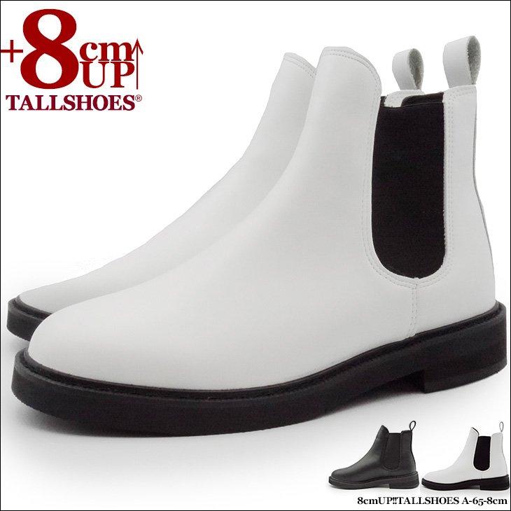 シークレットブーツ サイドゴアブーツ 8cmアップ メンズ ブーツ 8cm背が高くなる靴 サイドゴア a-65-8