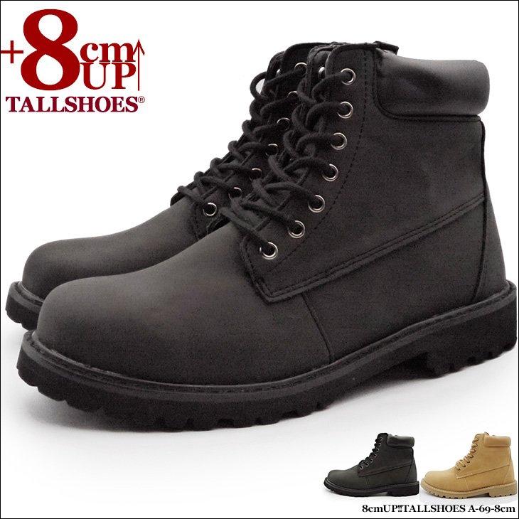 シークレットブーツ 8cmアップ メンズ ブーツ 8cm背が高くなる靴 合成皮革 a-69-8