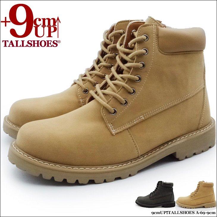 シークレットブーツ 9cmアップ メンズ ブーツ 9cm背が高くなる靴 合成皮革 a-69-9