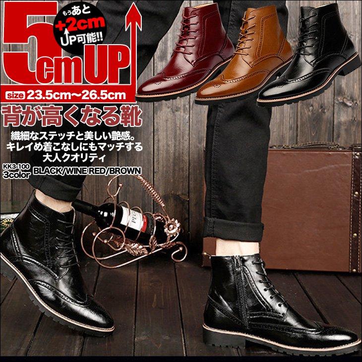 【全3色】シークレットブーツ 7cmUP kk3-100【カスタマイズ対応】