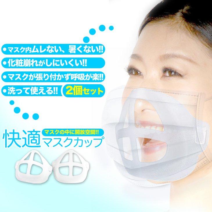 マスク インナー 3Dマスクインナー 涼しい 通気性 息楽々 喋りやすい マスクが張り付かない 口紅がマスクにつかない 化粧崩れの心配なし 2個入り 快適マスクカップ pcm-1