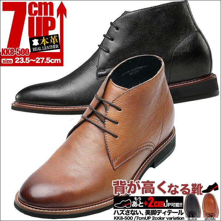 【全2色】シークレットブーツ 7cmUP 本革 kk8-500【カスタマイズ対応】