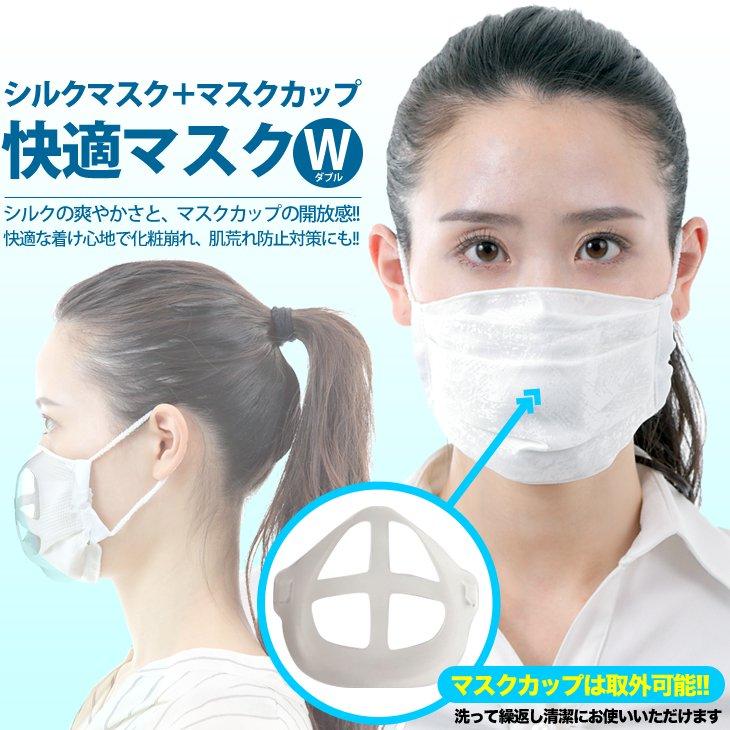 カップ付きシルクマスク 日本製 熱中症 涼しい 絹 蒸れない 息苦しくない 通気性 洗って使える 1枚入 個梱包 mp-1