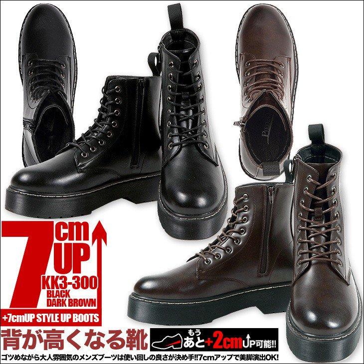 シークレットブーツ 7cmアップ メンズブーツ  厚底ブーツ インヒール ブーツ kk3-300【カスタマイズ対応】