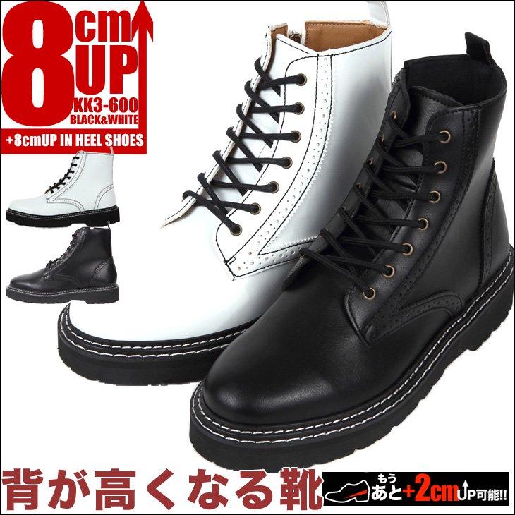 シークレットブーツ 8cmアップ メンズブーツ 厚底ブーツ kk3-600 【カスタマイズ対応】