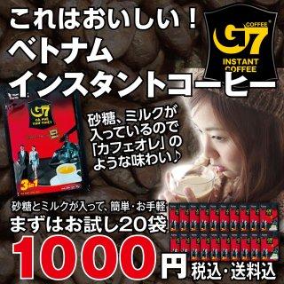 【送料税込】ベトナムコーヒー G7 3in1 インスタント お試し20袋入 1000円