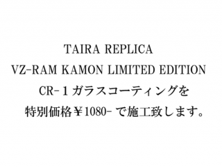 【TairaRacing】TAIRA REPLICA HELMET VZ-RAM KAMON LIMITED EDITION CR-1ガラスコーティング