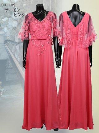お袖付きケープ風ドレス ピンク ロングドレスHY201/ 演奏会 ラミューズドレス通販