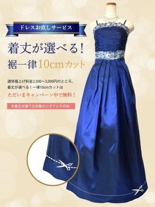 ロングドレスの着丈が選べる!10cm裾上げ カット【対象のグループから選択可】