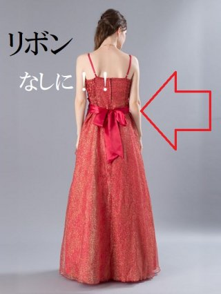 【バックリボン取り外し♪】ロングドレスの後ろ姿をすっきり♪