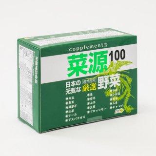 菜源100