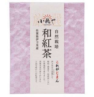 自然栽培の和紅茶 (25g入)