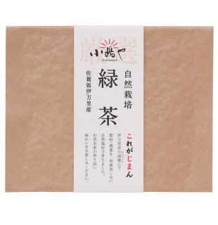 自然栽培茶 (30g入)