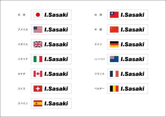 カスタムネームステッカー ロードバイク・自転車用