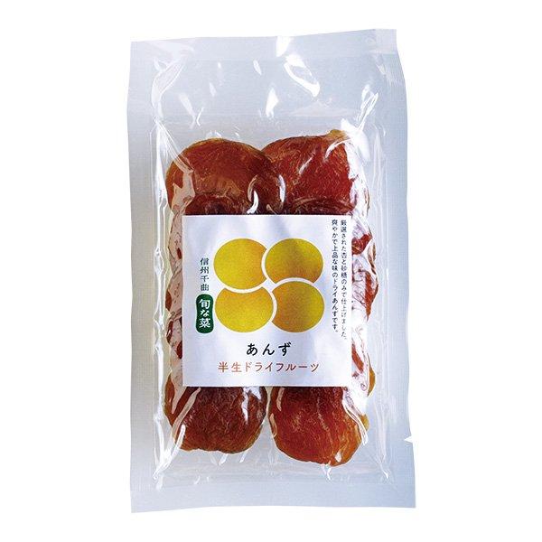 信州千曲市産の杏を半生のドライフルーツに仕上げました。 風味や味はそのままで食べやすく加工してあります。