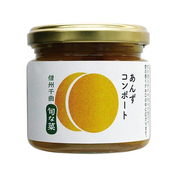 シロップの中に千曲市産「信月」の品種の杏を入れました。 杏仁の香りと共に大きな実がとろっと甘酸っぱい杏です。 このまま器に盛って食べられます。 冷やしても美味しいです。