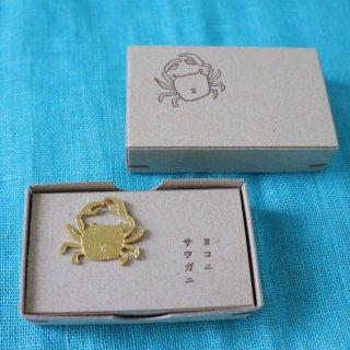 ヨコニサワガニ(真鍮)/きたのまりこ