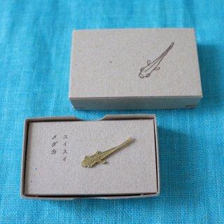 スイスイメダカ(真鍮)/きたのまりこ