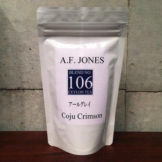 Blend No.106 Earl Grey アールグレイ (ST)