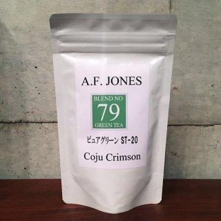 Blend No.79 Pure Green Tea ピュアグリーンティー (ST)