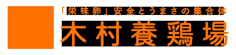 産みたて、美味して新鮮で有名な卵を埼玉県滑川町より通信販売│木村養鶏場