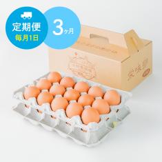 【毎月1日に3ヶ月間お届け】栄味卵(30個)