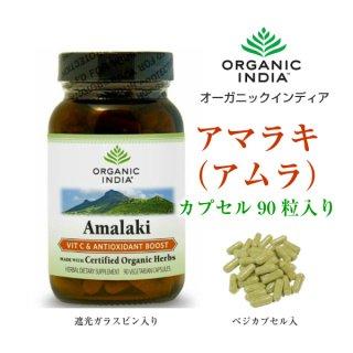 【オーガニックインディア】 アマラキ(アムラ) ベジカプセル90粒入り 【正規輸入品】