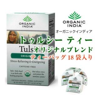 【オーガニックインディア】 トゥルシー オリジナルブレンド ティーバッグ18袋入り 【正規輸入品】