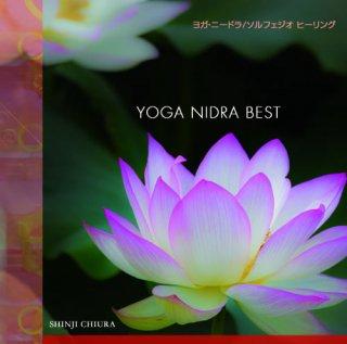 【528Hz CD】 ヨガニードラ・ベスト (YOGA NIDRA BEST) 知浦伸司 ソルフェジオ ヒーリング ANP-3005 著作権フリー 試聴OK [メール便送料無料] (2017)