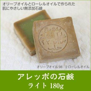 アレッポの石鹸 ライト 180g
