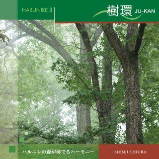【2019年新譜】 【528Hz CD】 ハルニレ2 樹環 (JU-KAN) / 知浦伸司 ソルフェジオ ヒーリング ANP-3007 著作権フリー 試聴OK [メール便送料無料](2019)