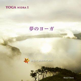 【ヒーリング CD】 夢のヨーガ (YOGA NIDRA 1) 知浦伸司 著作権フリー BGM 試聴OK [メール便送料無料] (2006)
