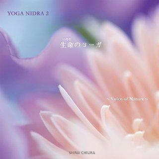 【ヒーリング CD】 生命のヨーガ (YOGA NIDRA 2) 知浦伸司 著作権フリー BGM 試聴OK [メール便送料無料] (2007)