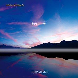 【ヒーリング CD】 光のヨーガ (YOGA NIDRA 3) 知浦伸司 著作権フリー BGM 試聴OK [メール便送料無料] (2009)