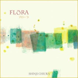 【ヒーリング CD】 FLORA (フローラ) 知浦伸司 著作権フリー BGM 試聴OK [メール便送料無料] (2012)
