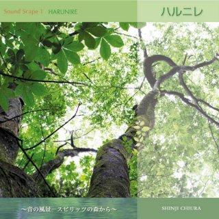 [ 涼感音楽 ] 【 ヒーリング CD 】 ハルニレ 知浦伸司 (ANP-1001) 著作権フリー BGM 試聴あり [メール便送料無料] (2010)