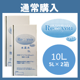 Re:you 10リットル