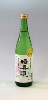 瞬喜道 720ml【特別純米酒】