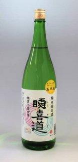 瞬喜道 1800ml【特別純米酒】