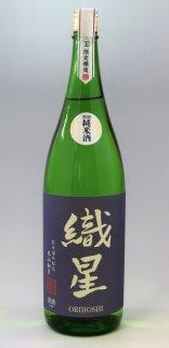 織星 1800ml【特別純米酒】