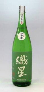 織星 1800ml【純米吟醸酒】