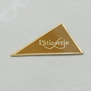 パティスリー(三角)のりなしラベル(10枚入)