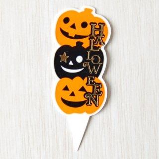 かぼちゃ三兄弟のりなしラベル(10枚入)