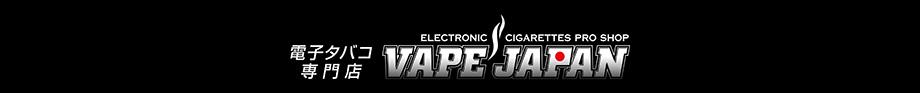 電子タバコ専門店 VAPE JAPAN本店