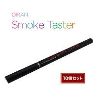 ★10本セット★OIRAN Smoke Taster(スモークテスター)【オイラン】【使い切り】