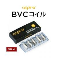 aspire BVCコイル 5個セット(ビーブイシー)【アスパイア】
