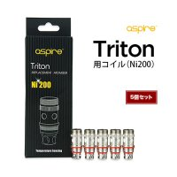aspire Triton用コイル(Ni200) 5個セット(トリトン)【アスパイア】