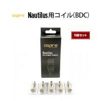 aspire Nautilus用コイル(BDC) 5個セット(ノーチラス)【アスパイア】