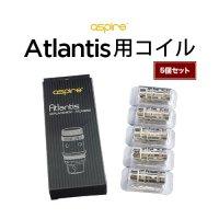 【ネコポス対応可】aspire Atlantis用コイル 5個セット【アスパイア アトランティス BVCオリジナル】