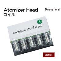 【ネコポス対応可】Demon mini Atomizer Headコイル 5個セット【デーモンミニ アトマイザーヘッド】